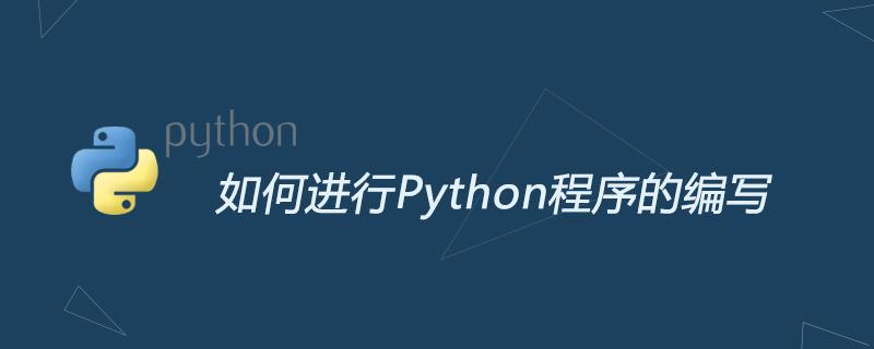python学习_如何进行Python程序的编写