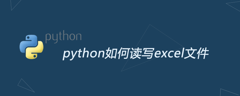 python学习_python如何读写excel文件