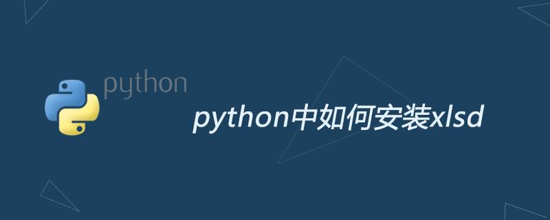 python中如何安裝xlsd