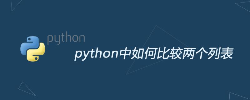 python中如何比較兩個列表
