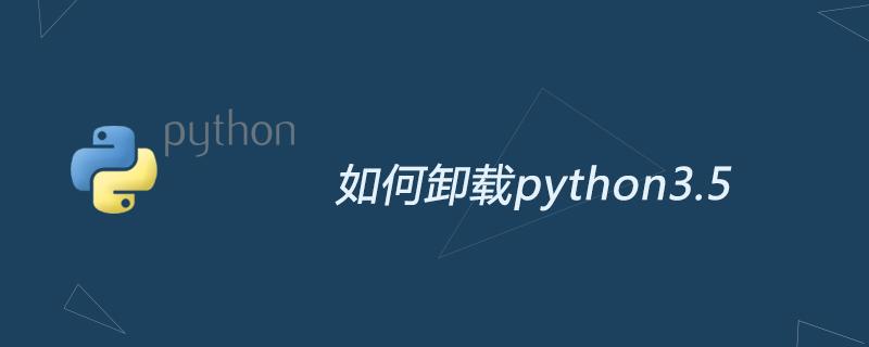 如何卸載python3.5