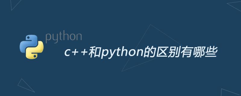 python学习_c++和python的区别有哪些