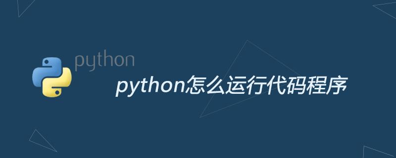 python学习_python怎么运行代码程序