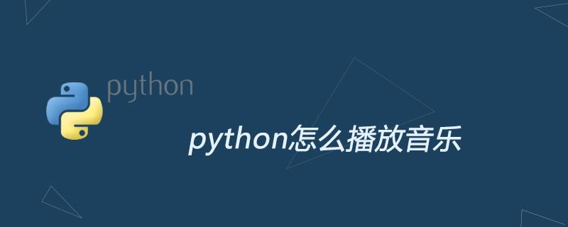 python学习_python怎么播放音乐