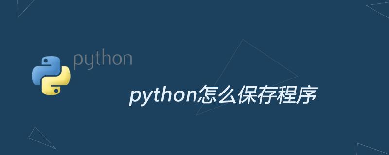 python学习_python怎么保存程序