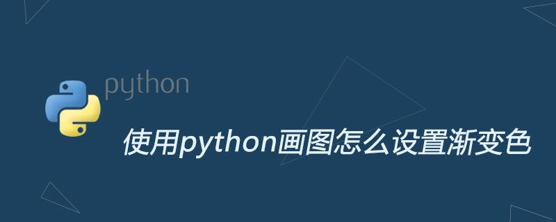 python学习_使用python画图怎么设置渐变色