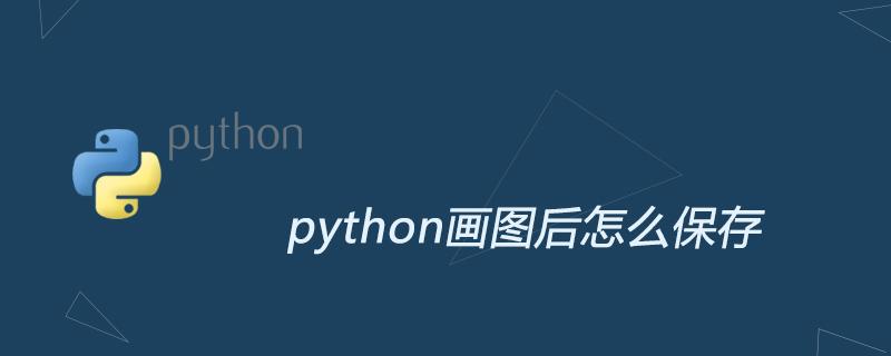 python学习_python画图后怎么保存