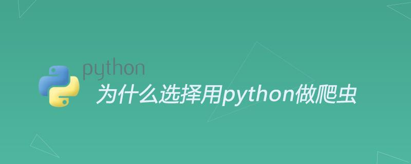 為什么選擇用python做爬蟲