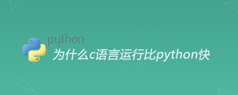 為什么c語言運行比python快