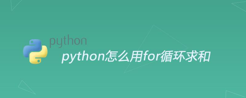 python怎么用for循環求和