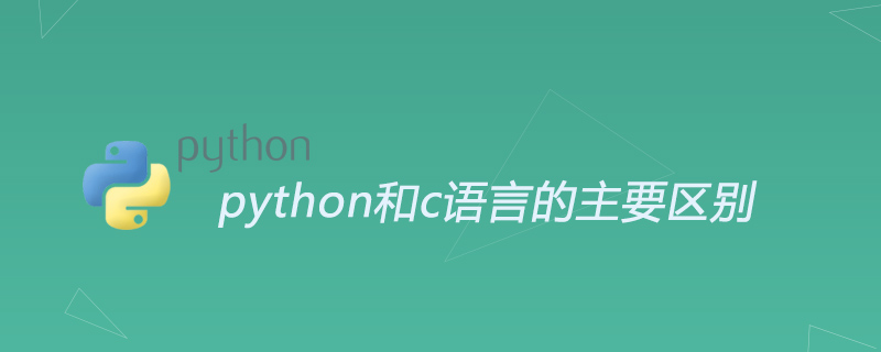 python和c語言的主要區別