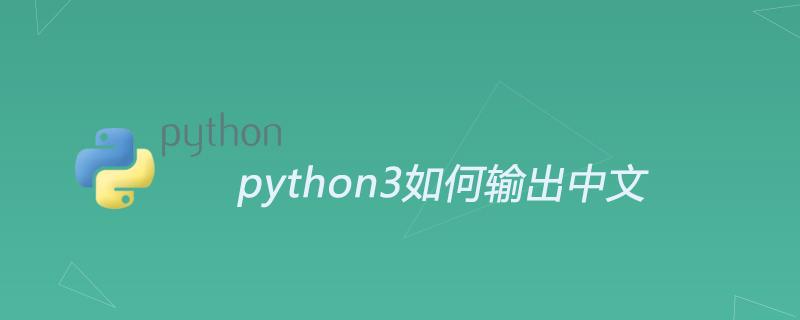 python3如何輸出中文
