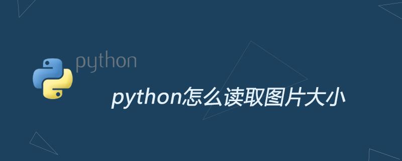 python怎么读取图片大小