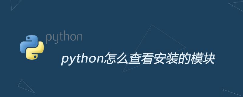python怎么查看安装的模块