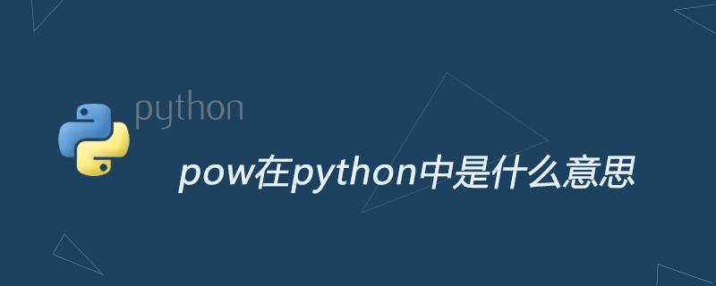 pow在python中是什么意思