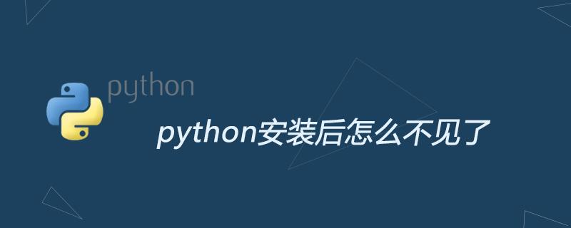 python安装后怎么不见了