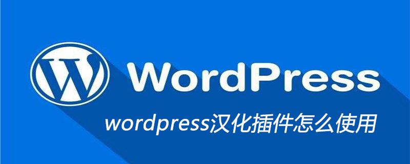 wordpress汉化插件怎么使用_wordpress教程