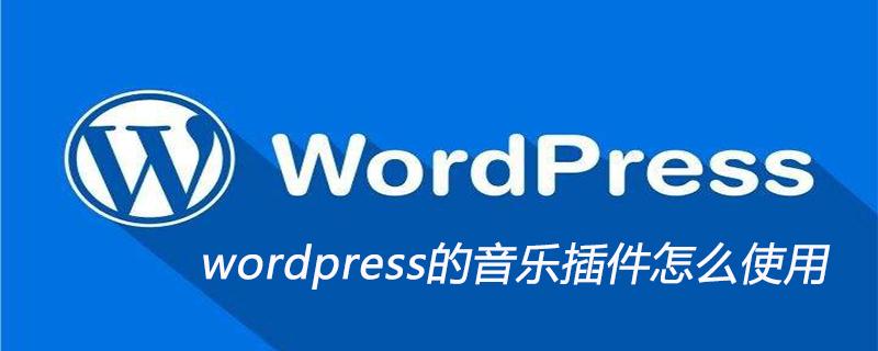 wordpress的音乐插件怎么使用_wordpress教程