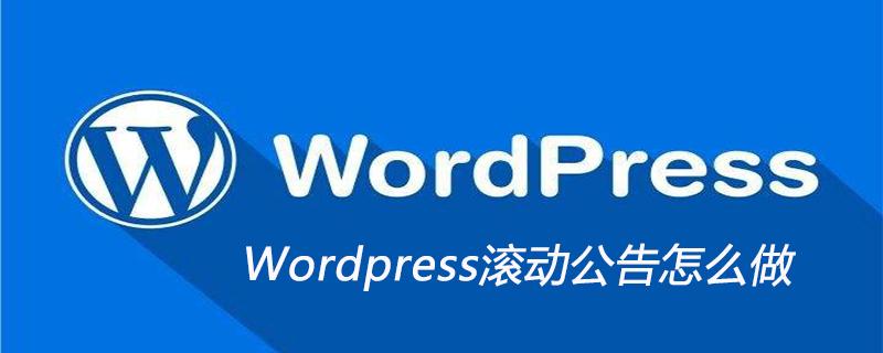 Wordpress滚动公告怎么做_wordpress教程