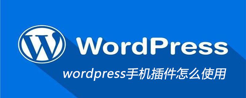 wordpress手机插件怎么使用_wordpress教程