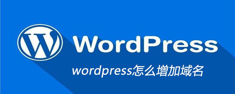 wordpress怎么增加域名_wordpress教程