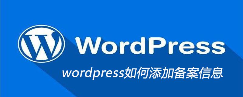 wordpress如何添加备案信息_wordpress教程