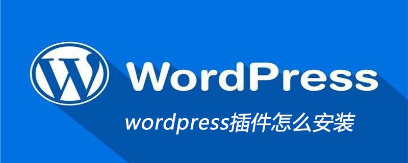 wordpress的插件怎么安装_wordpress教程
