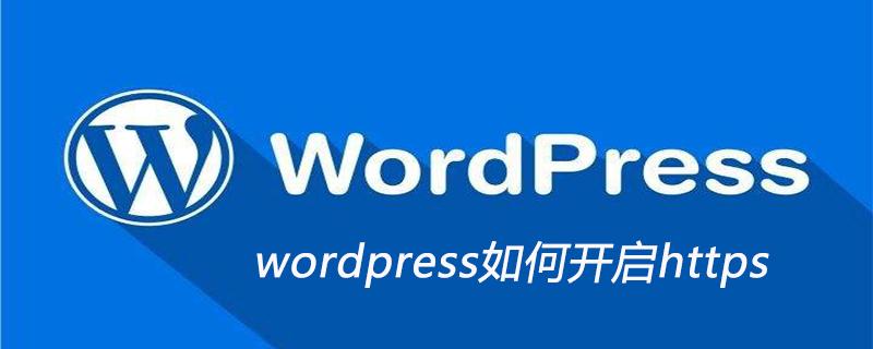 wordpress如何开启https_wordpress教程
