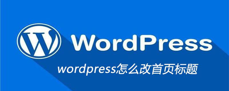 wordpress怎么改首页标题_wordpress教程