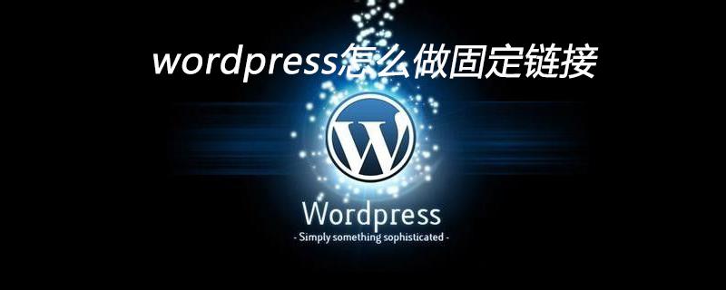 wordpress怎么做固定链接_wordpress教程