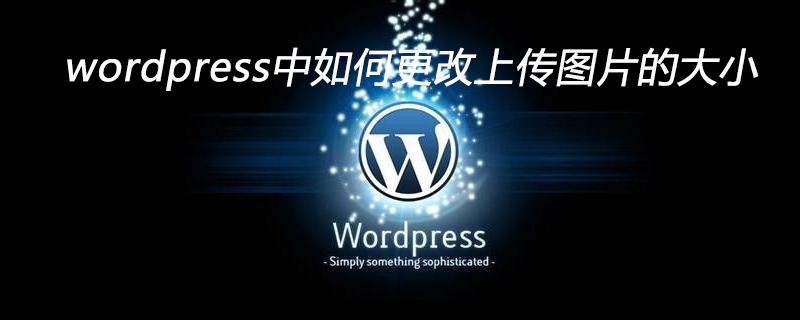 wordpress中如何更改上传图片的大小_wordpress教程