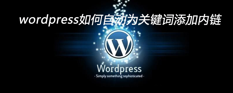 wordpress如何自动为关键词添加内链_wordpress教程