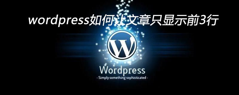 wordpress如何让文章只显示前3行_wordpress教程