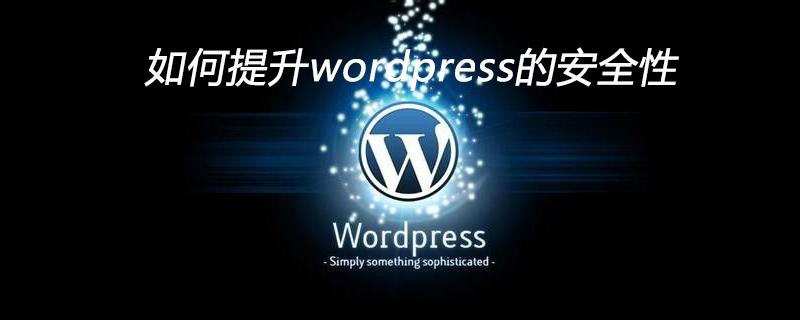 如何提升wordpress的安全性_wordpress教程