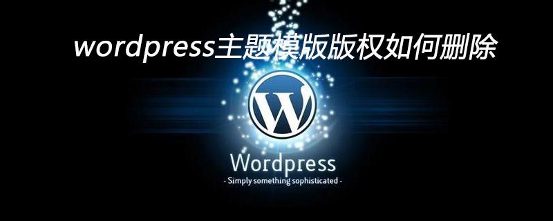 wordpress主题模版版权如何删除_wordpress教程