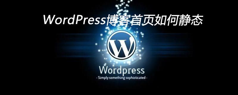 WordPress博客首页如何静态_wordpress教程