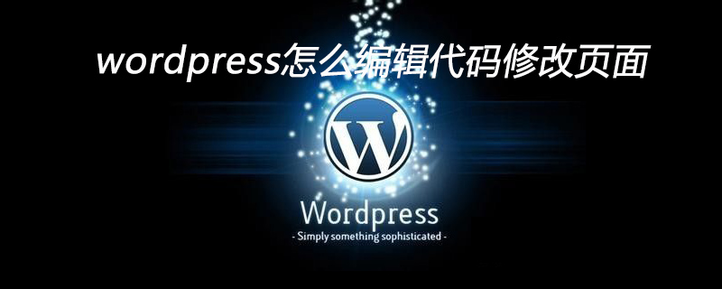 wordpress怎么编辑代码修改页面_wordpress教程