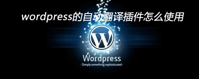 wordpress的自动翻译插件怎么使用_wordpress教程