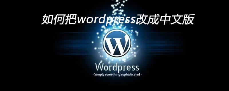 如何把wordpress改成中文版_wordpress教程