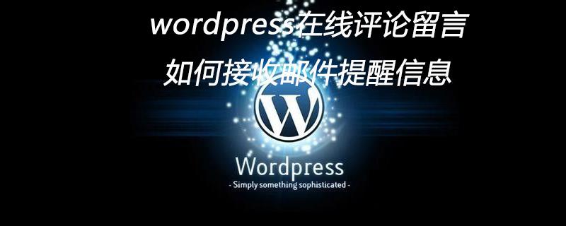 wordpress在线评论留言如何接收邮件提醒信息