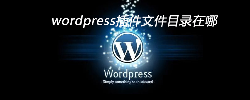 wordpress插件文件目录在哪_wordpress教程