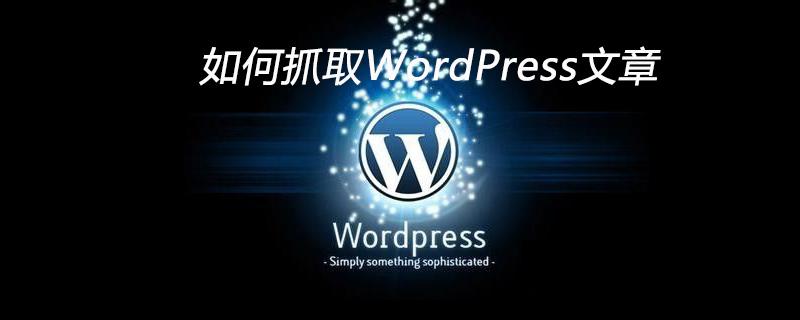 如何抓取WordPress文章_wordpress教程