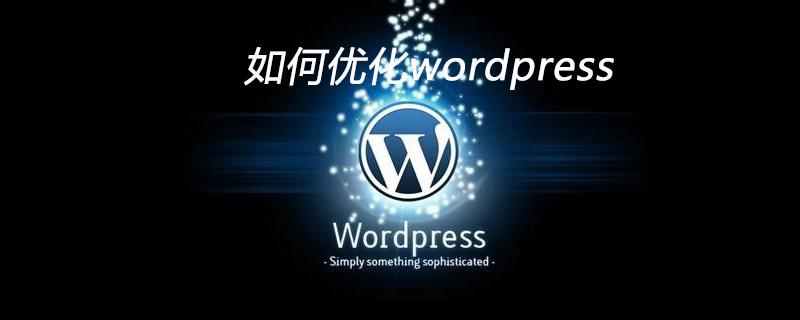 如何优化wordpress_wordpress教程