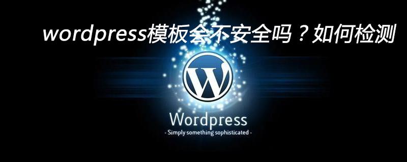 wordpress模板会不安全吗?如何检测