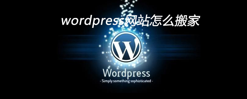 wordpress搬家
