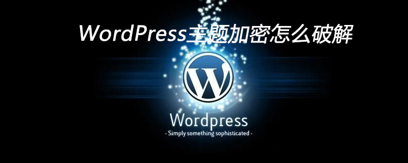 WordPress主题加密怎么破解_wordpress教程