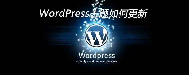 WordPress主题如何更新