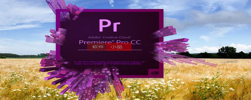premiere怎样让视频淡入淡出