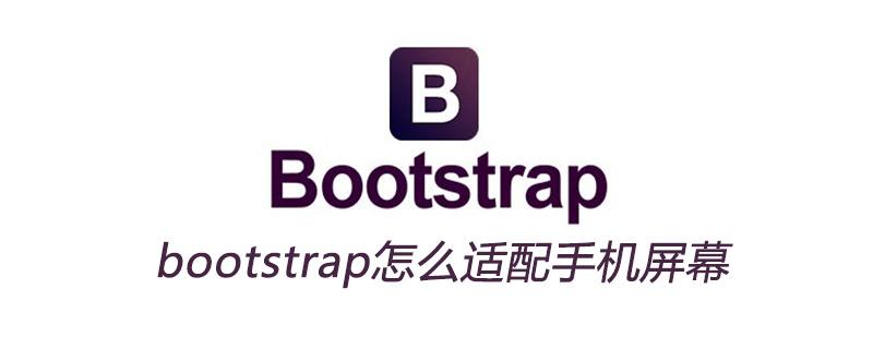 bootstrap怎么适配手机屏幕