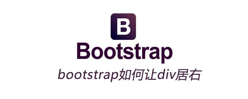 bootstrap如何让div居右